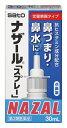 【第2類医薬品】ナザールスプレーポンプ(30ml)〔鼻炎薬〕【rb_pcp】佐藤製薬 sato