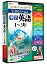 メディアファイブ media5 プレミア6 AI搭載version 中学英語 1〜3年 [Windows用][プレミア6AIチュウエイゴ13ネン]