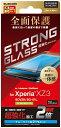 エレコム Xperia XZ3 フルカバーガラスフィルム 超強化 ブルーライトカット ブラック PM-XZ3FLGHBLRBK