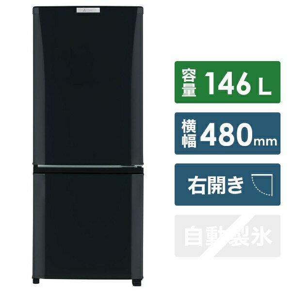 三菱 Mitsubishi Electric MR-P15D-B 冷蔵庫 Pシリーズ サファイアブラック [2ドア /右開きタイプ /146L][一人暮らし 新生活 新品 小型 静音 冷蔵庫]