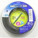 オーム電機 OHM ELECTRIC 収縮チューブ φ20.0mm 2m 黒 DZ-TR200/K