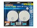 パナソニック Panasonic 「けむり当番薄型2種 」 (電池式・ワイヤレス連動親器・子器セット(2台)・あかり付)(警報音・音声警報機能付) SHK79021P