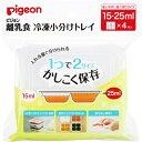 ピジョン pigeon ピジョン 離乳食冷凍小分けトレイ 15・25ml