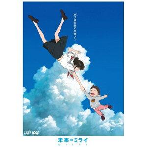 バップ 「未来のミライ」スタンダード・エディション【DVD】