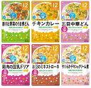 アサヒグループ食品 グーグーキッチン 12か月おすすめセット 6種×2袋
