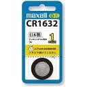 マクセル Maxell CR1632 1BS B コイン型電池 [1本 /リチウム][CR16321BSB]