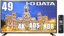 I-O DATA アイ・オー・データ 4K対応&広視野角ADSパネル採用 49型ワイド液晶ディスプレイ LCD-M4K492XDB ブラック[LCDM4K492XDB]