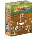 システムソフトアルファー SystemSoft Alpha 〔Win版〕 戦略プロ野球2005 ~改革元年~