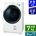 シャープ SHARP ES-S7D-WL ドラム式洗濯乾燥機...