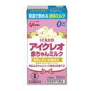 グリコ GLICO アイクレオ赤ちゃんミルク125ml〔液体ミルク〕【rb_pcp】