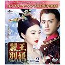 NBCユニバーサル NBC Universal Entertainment 麗王別姫~花散る永遠の愛~ BOX2【DVD】