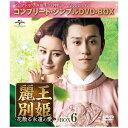 NBCユニバーサル NBC Universal Entertainment 麗王別姫~花散る永遠の愛~ BOX6【DVD】