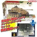 プラッツ PLATZ 1/35 WW.II ドイツ軍 V号駆逐戦車 ヤークトパンターAusf.G1 初期生産型(2in1キット)+エッチン