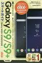 技術評論社 Gijutsu-Hyohron auGalaxyS9/S9+SCV38/