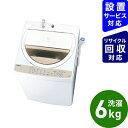 東芝 TOSHIBA AW-6G8-W 全自動洗濯機 ZAB...