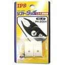 五十嵐プライヤー IPS NO47 クワエブ樹脂/200mm NO.47