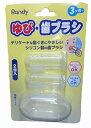 ウェステックスジャパン 指歯ブラシ 2個入り(ケース付)