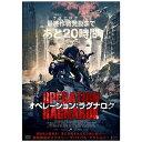 TCエンタテインメント TC Entertainment オペレーション:ラグナロク【DVD】 【代金引換配送不可】