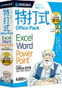 ソースネクスト SOURCENEXT 特打式 OfficePack Office2019対応版
