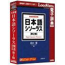 ロゴヴィスタ LogoVista 日本語シソーラス 類語検索辞典 第2版[LVDTS10010WR0]