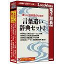 ロゴヴィスタ LogoVista 美しい日本語のための 言葉遣い辞典セット2[LVDST08040HR0]