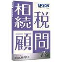 エプソン EPSON 相続税顧問R4 / Ver.18.4 / 平成30年更正の請求書対応[KSZ1V184]