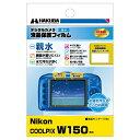 ハクバ HAKUBA 液晶保護フィルム 親水タイプ(ニコン Nikon COOLPIX W150 専用) DGFH-NCW150