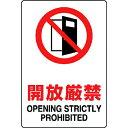 ユニット UNIT ユニット JIS規格標識 開放厳禁 803-081A 8156