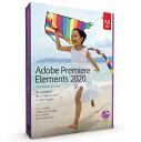 ADOBE アドビ Premiere Elements 2020 日本語版 MLP 通常版 [Win・Mac用][65299425]