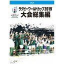 ラグビーワールドカップ2019の全試合を収録した、ファン垂涎のコレクターズアイテム!日本代表選手による「マニアックコメンタリー」を全試合にて収録。アジア初開催となるラグビーワールドカップ2019。予選プール40試合と決勝トーナメント8試合、全ての試合を収録した永久保存版コンテンツ。決勝戦は1試合フル収録。予選、決勝トーナメントを勝ち抜いた強豪国同士の意地とプライドがぶつかり合ったあの試合を余すとこなくお届け。副音声には日本代表選手によるファン必見のマニアックコメンタリーを特別収録。■Disc-1プール予選全40試合をハイライト収録。見逃したあの試合も!忘れられないあのシーンも!きっとあなたも虜になる!■Disc-2予選プールを勝ち抜いた、強豪国の激突!!決勝リーグ全8試合を収録。予選を勝ち抜いた、世界の強豪の力と技のぶつかり合う!決勝戦は、ジェイスポーツで放送された映像をフル収録、頂点を争う2チームの魅力を余すとこなくお伝えする。【特典映像】日本代表選手によるマニアックコメンタリー副音声【封入特典】特製36PブックレットTM(C)RWC Ltd. 2019 (C)2019 J SPORTS Corporation封入特典:特製36Pブックレット/音声特典収録