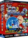 メディアナビゲーション らくちんCDラベルメーカー21