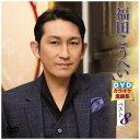 キングレコード KING RECORDS 福田こうへいDVDカラオケ全曲集ベスト8【DVD】