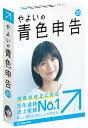 弥生 Yayoi やよいの青色申告 20 通常版 <消費税改正対応> [Windows用][YUAN0001]