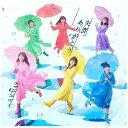 キングレコード KING RECORDS AKB48/ 失恋 ありがとう Type C 通常盤【CD】