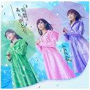 キングレコード KING RECORDS AKB48/ 失恋 ありがとう Type B 初回限定盤【CD】