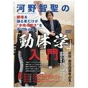 ビデオメーカー 河野智聖の「動体学」入門【DVD】