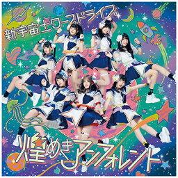 日本コロムビア NIPPON COLUMBIA <strong>煌めき☆アンフォレント</strong>/ 新宇宙±ワープドライブ Type-B【CD】