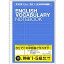 ナカバヤシ Nakabayashi 英単語ノート・B5/10段 NWB516EV