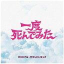 ソニーミュージックマーケティング (オリジナル・サウンドトラック)/ 「一度死んでみた」オリジナル・サウンドトラック【CD】