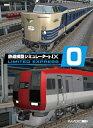 アイマジック I.MAGIC 鉄道模型シミュレーターNX VS-0 [Windows用]