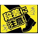 日本緑十字 JAPAN GREEN CROSS 緑十字 路面用標識(敷くだけマット) 段差に注意! 450×600mm PVC 101126