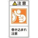 日本緑十字 JAPAN GREEN CROSS 緑十字 PL警告ステッカー 注意・巻き込まれ注意 70×38mm 10枚組 203226