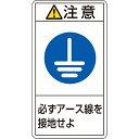 日本緑十字 JAPAN GREEN CROSS 緑十字 PL警告ステッカー 注意・必ずアース線を接地せよ 70×38mm 10枚組 203239