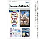 アスデック ASDEC Lenovo TAB M7用 ノングレア画面保護フィルム3 NGB-LVM7