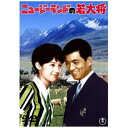 東宝 ニュージーランドの若大将<東宝DVD名作セレクション>【DVD】 【代金引換配送不可】