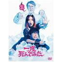 【2020年10月07日発売】 松竹 Shochiku 一度死んでみた 通常版【DVD】