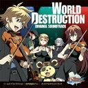 NBCユニバーサル NBC Universal Entertainment (オリジナル・サウンドトラック)/ ワールド・デストラクション ~世界撲滅の六人~ オリジナルサウンドトラック【CD】