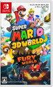 任天堂 Nintendo スーパーマリオ 3Dワールド フューリーワールド ニンテンドースイッチ ソフト 【Switch】