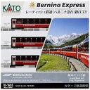 KATO カトー 【Nゲージ】10-1655 レーティッシュ鉄道 ベルニナ急行(新ロゴ) 基本セット(3両)
