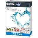 ネスレ日本 Nestle バリスタ・ドルチェグスト用 湯垢洗浄剤 LYSJ01